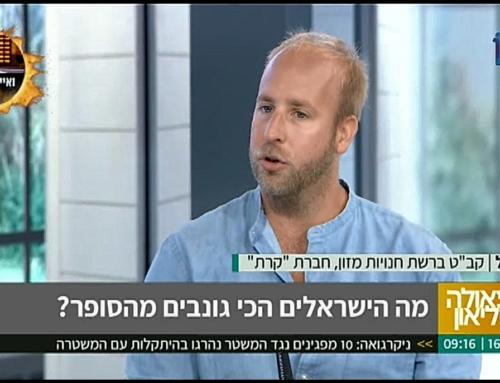 מניעת אובדן – מה הישראלים הכי גונבים בסופר